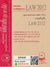 ข้อสอบเก่าธงคำตอบ LAW 2012 (LAW 2112) กฎหมายแพ่งและพาณิชย์ว่าด้วยประกันภัย