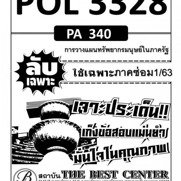 POL 3328 (PA 340) การวางแผนทรัพยากรมนุษย์ในภาครัฐ ใช้เฉพาะภาคซ่อม 1/63