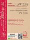 ข้อสอบเก่าธงคำตอบ LAW 2008 (LAW 2108) กฎหมายแพ่งและพาณิชย์ว่าด้วยเช่าทรัพย์ เช่าซื้อ จ้างแรงงาน จ้างทำของฯ