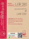 ข้อสอบเก่าธงคำตอบ LAW 2002 (LAW 2102) กฎหมายแพ่งและพาณิชย์ว่าด้วยหนี้
