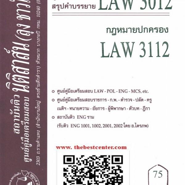 สรุปคำบรรยาย LAW 3012 (LAW 3112) กฎหมายปกครอง