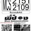 MCS2151 / MCS2109 เฉลยข้อสอบสื่อมวลชนสัมพันธ์