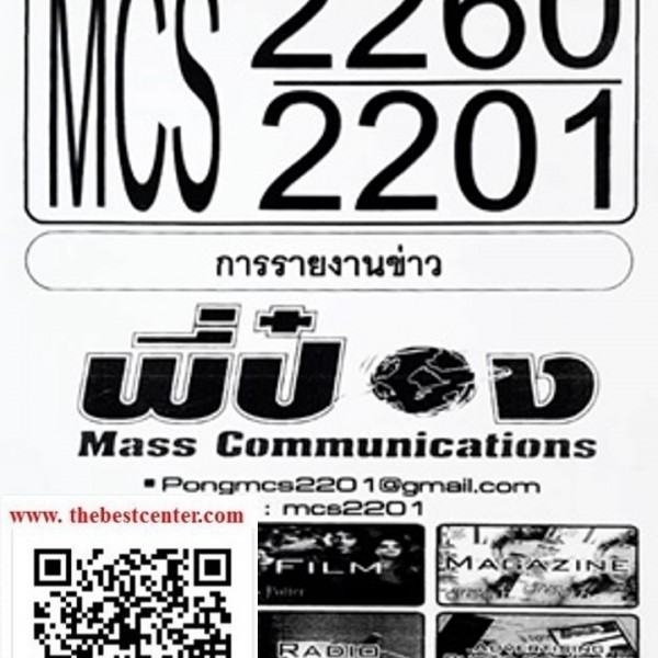 MCS2260 / MCS2201 / MC221 / MC420 เฉลยการรายงานข่าว