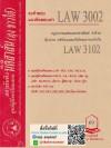 ข้อสอบเก่าธงคำตอบ LAW 3002 (LAW 3102) กฎหมายแพ่งและพาณิชย์ว่าด้วยหุ้นส่วน บริษัทและบริษัทมหาชนจำกัด