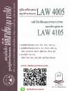 สรุปคำบรรยาย LAW 4005 หลักวิชาชีพและจรรยาบรรณของนักกฎหมาย