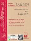 ข้อสอบธงคำตอบ LAW 3009 (LAW 3109) กฎหมายแพ่งและพาณิชย์ว่าด้วยมรดก