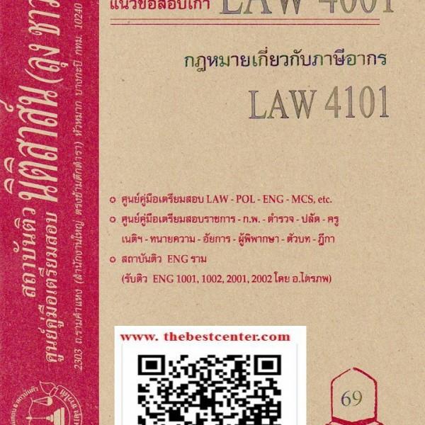ข้อสอบธงคำตอบ LAW 4001 (LAW 4101) กฎหมายเกี่ยวกับภาษีอากร