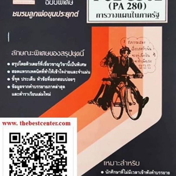 สรุปชีทราม POL3302 / PA280 / PS251 การวางแผนในภาครัฐ