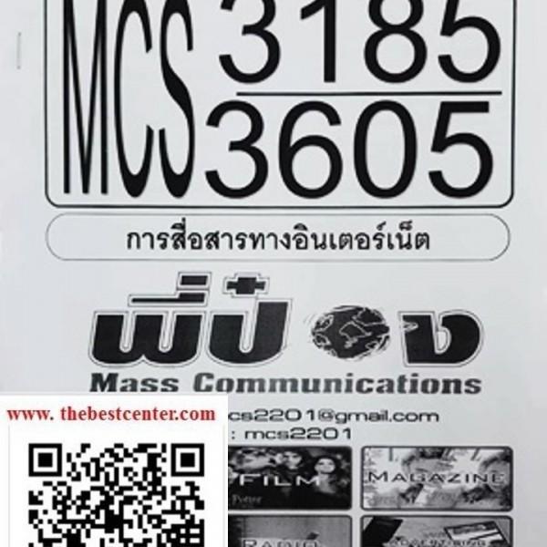 MCS3185 / MCS3605 เฉลยข้อสอบการสื่อสารทางอินเตอร์เน็ต