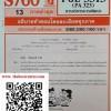 ข้อสอบชีทราม POL3313 / PA323 การบริหารการพัฒนา