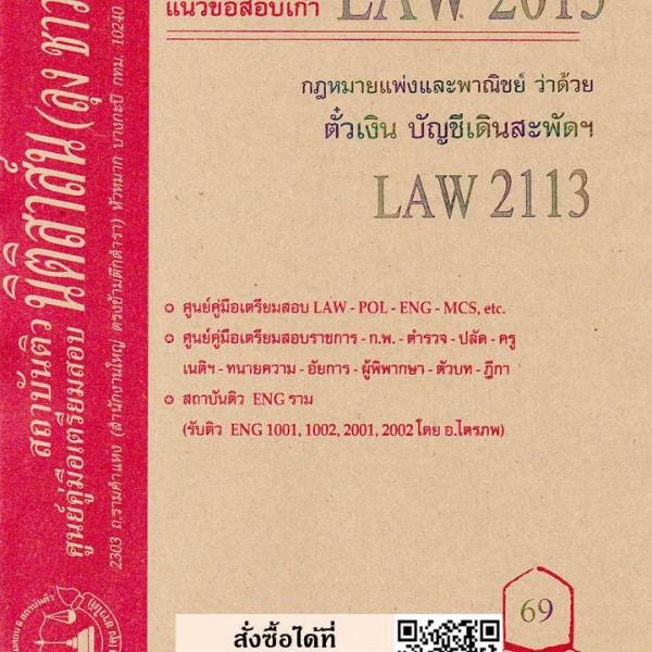 ข้อสอบเก่าธงคำตอบ LAW 2013 (LAW 2113) กฎหมายว่าด้วยตั๋วเงิน บัญชีเดินสะพัดฯ