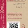 ข้อสอบธงคำตอบ LAW 3011 (LAW 3111) กฎหมายลักษณะพยาน