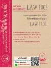 ข้อสอบเก่าธงคำตอบ LAW 1003 (LAW 1103) กฎหมายแพ่งและพาณิชย์ว่าด้วยนิติกรรมและสัญญา โดย นิติสาสน์ ลุงชาวใต้