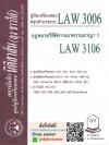 สรุปคำบรรยาย LAW 3006 (LAW 3106) กฎหมายวิธีพิจารณาความอาญา 1