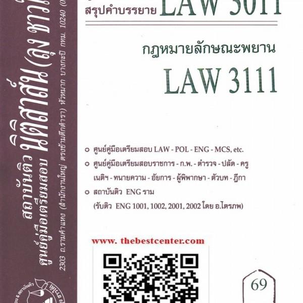 สรุปคำบรรยาย LAW 3011 (LAW 3111) กฎหมายลักษณะพยาน