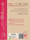 ข้อสอบเก่าธงคำตอบ LAW 2003 (LA 2103) กฎหมายแพ่งและพาณิชย์ว่าด้วยละเมิด จัดการงานนอกสั่ง ลาภมิควรได้