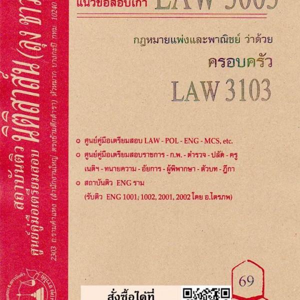 ข้อสอบเก่าธงคำตอบ LAW 3003 (LAW 3103) กฎหมายแพ่งและพาณิชย์ว่าด้วยครอบครัว