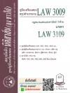 สรุปคำบรรยาย LAW 3009 (LAW 3109) กฎหมายแพ่งและพาณิชย์ว่าด้วยมรดก