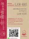 ข้อสอบธงคำตอบ LAW 4005 หลักวิชาชีพและจรรยาบรรณของนักกฎหมาย