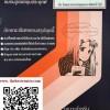 ENG1002 / EN102 สรุปประโยคภาษาอังกฤษและศัพท์ทั่วไป