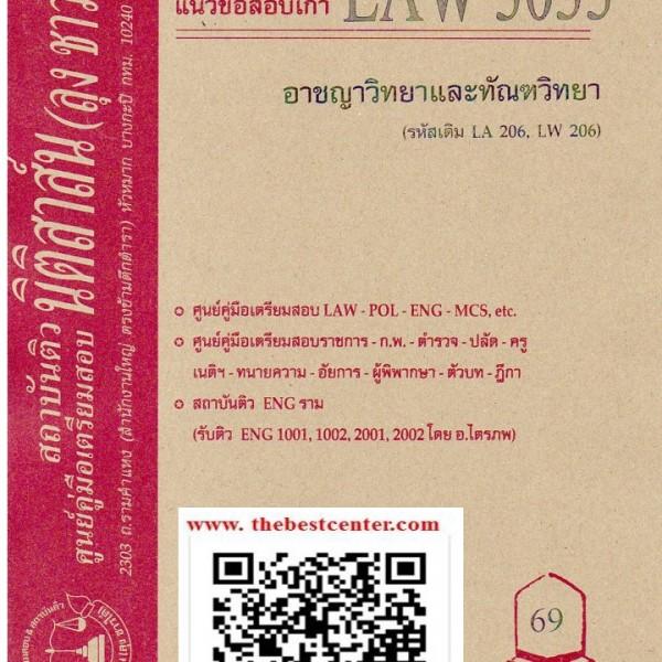 ข้อสอบธงคำตอบ LAW 3033 (LA 206, LW 206) อาชญาวิทยาและทัณฑวิทยา