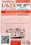 SOC4077 / SO477 เฉลยสังคมวิทยาการเมือง