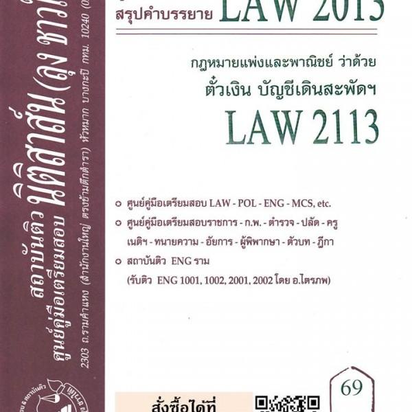 สรุปคำบรรยาย LAW 2013 (LAW 2113) กฎหมายว่าด้วยตั๋วเงิน บัญชีเดินสะพัดฯ