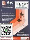 สรุปชีทราม POL2302 / PA220 ระเบียบปฎิบัติราชการ
