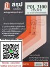 สรุปชีทราม POL3100 / PS315 กระบวนการนิติบัญญัติ