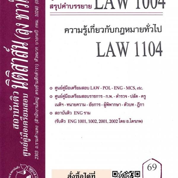 สรุปคำบรรยาย LAW 1004 (LAW 1104) ความรู้เกี่ยวกับกฎหมายทั่วไป โดยนิติสาสน์ ลุง ชาวใต้