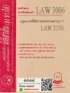 ข้อสอบเก่าธงคำตอบ LAW 3006 (LAW 3106) กฎหมายวิธีพิจารณาความอาญา 1