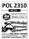 POL 2310 (PA 211) ทฤษฎีเศรษฐกิจการเมืองยุคปัจจุบัน ใช้เฉพาะภาคซ่อม 1/63