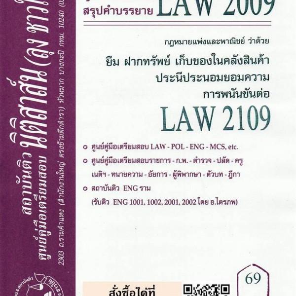 สรุปคำบรรยาย LAW 2009(LW2109) กฎหมายแพ่งและพาณิชย์ว่าด้วยยืม ฝากทรัพย์ เก็บของในคลังสินค้า ประนีประนอมยอมความ การพนันขันต่อ